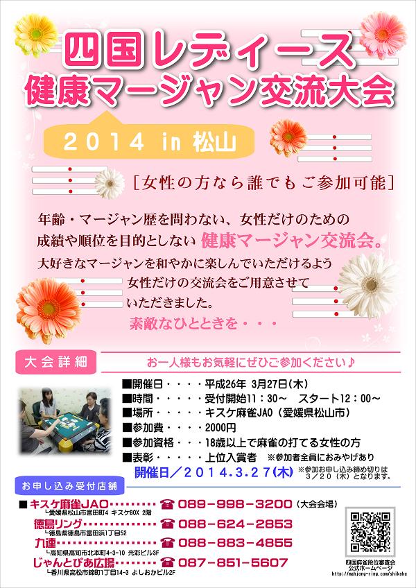 四国レディース健康マージャン交流大会in松山チラシ