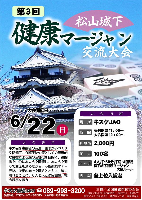 第3回松山城下健康マージャン大会チラシ(掲載用)