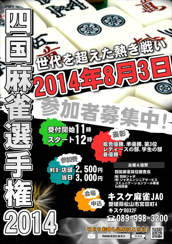 四国麻雀段位審査会2014
