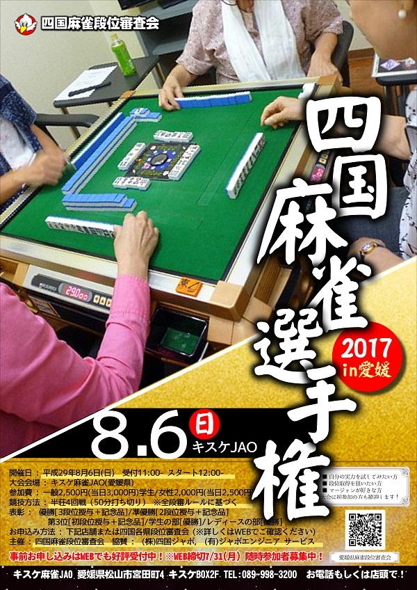 四国麻雀選手権2017