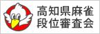 愛媛県麻雀段位審査会愛媛県麻雀段位審査会