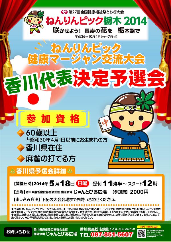ねんりんピック栃木予選会チラシ(香川バージョン)