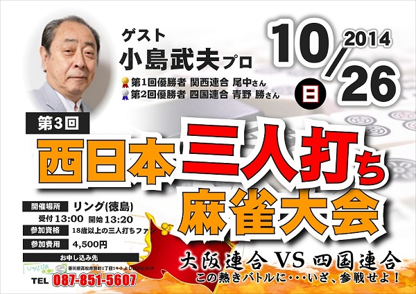★第3回西日本三人打ち麻雀大会(香川)