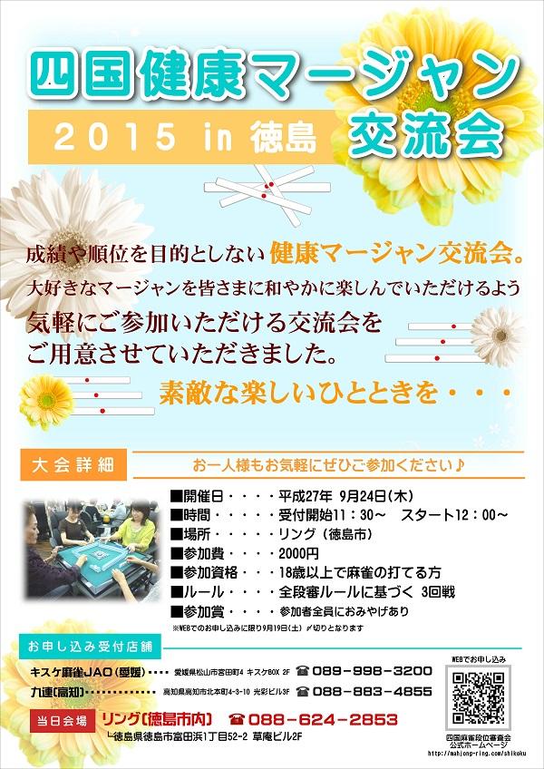 四国健康マージャン交流会2015 in徳島