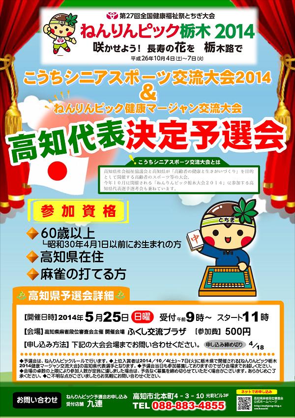 ねんりんピック栃木予選会チラシ(高知バージョン)