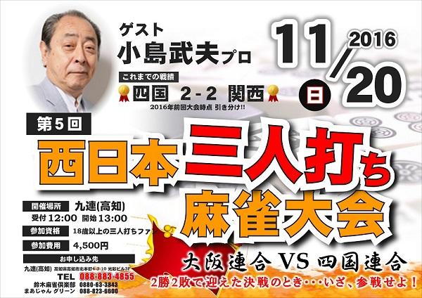 第5回西日本三人打ち麻雀大会(高知)