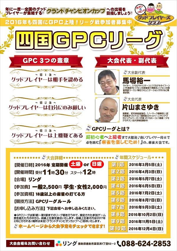 四国GPCリーグ2016