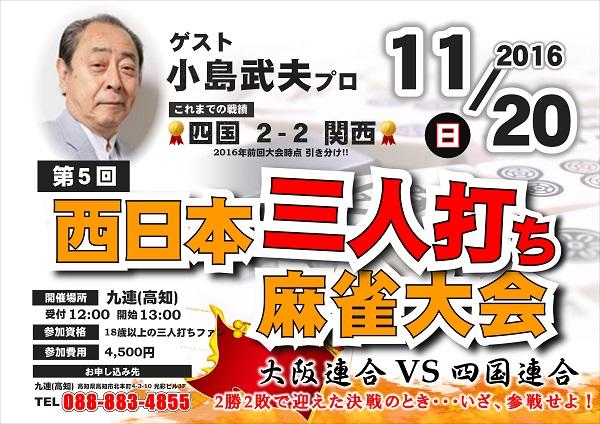第5回西日本三人打ち麻雀大会