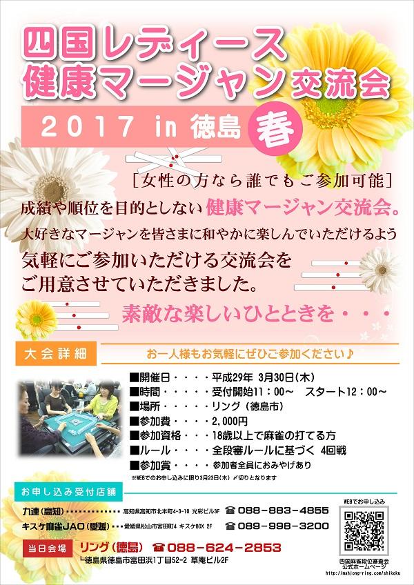 四国レディース健康マージャン交流大会2017 春 in徳島