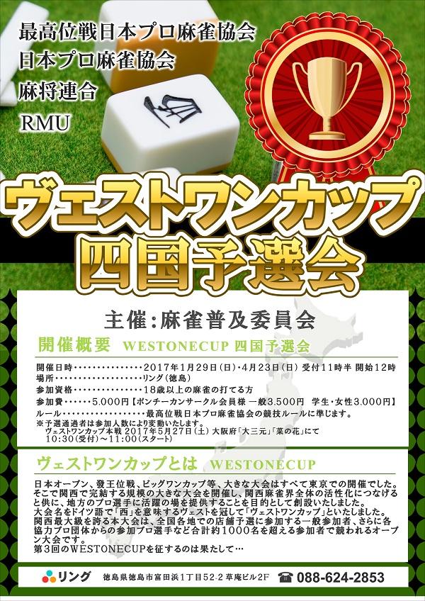 第3回ヴェストワンカップ四国予選会in徳島