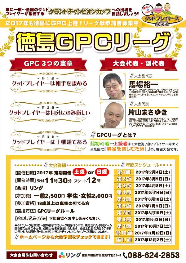 徳島GPCリーグ2017
