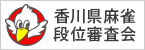 四国麻雀段位審査会四国麻雀段位審査会